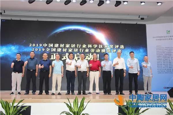 2019年度中国建材家居行业科学技术奖申报正式启动